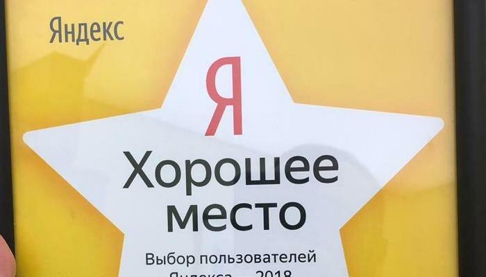 Выбор Яндекс МосАвтоСервис